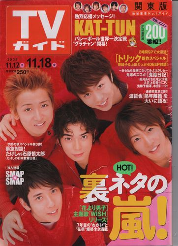 Tv guide 2005.11.12 - 2006.11.18 by jenshinnn_1